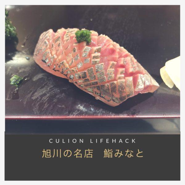 【鮨 みなと】北海道 旭川のミシュラン1つ星は家族で楽しめる名店だった