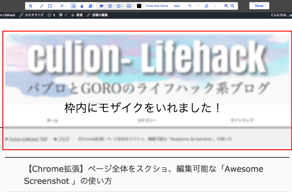 【Chrome】WEBページ全体のスクリーンショット、キャプチャする方法