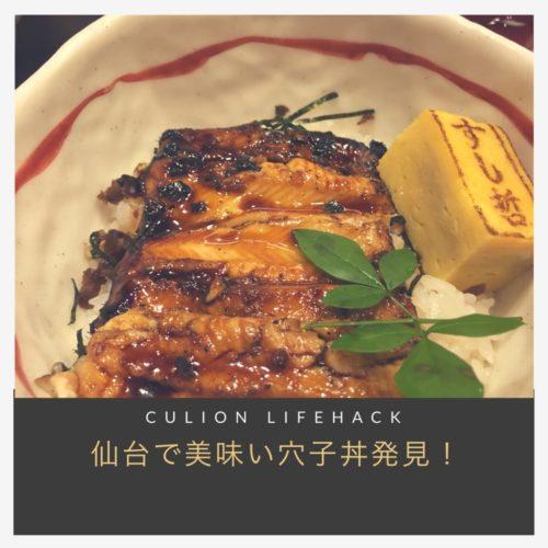 仙台でうまい穴子丼発見