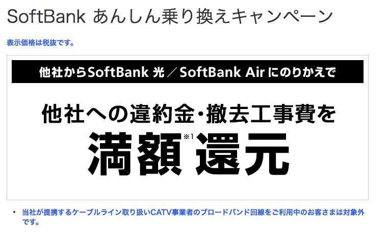 Air キャンペーン