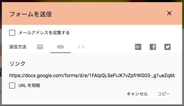 URL共有