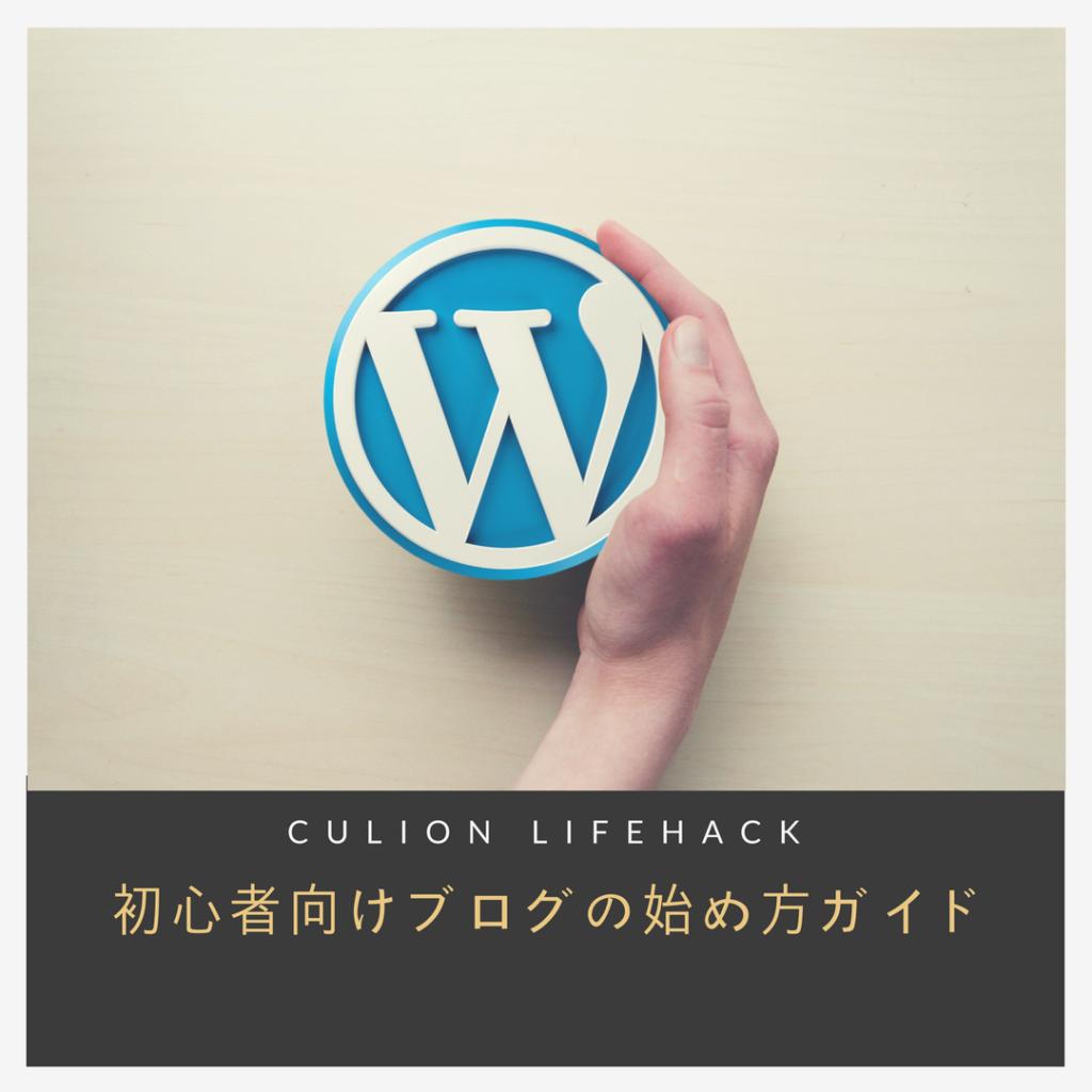 初心者がWordPressで一時間後にブログを開設する手順