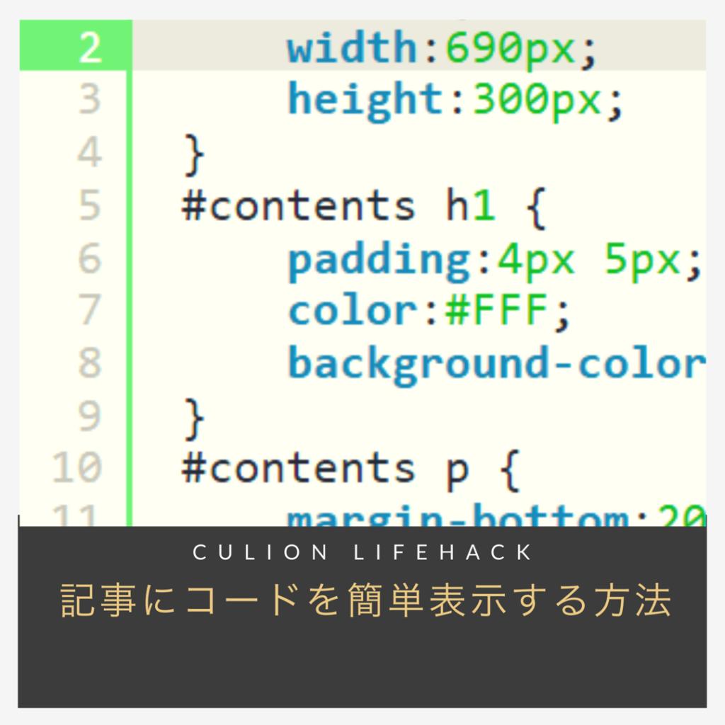 【プラグイン】ブログにプログラミングコード簡単に表示する方法