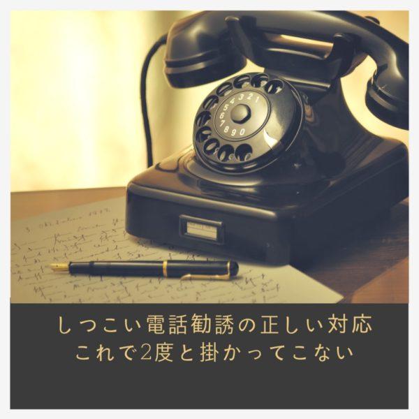 断り 方 電話