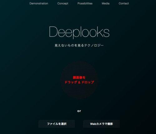 deeplooks画像アップロード