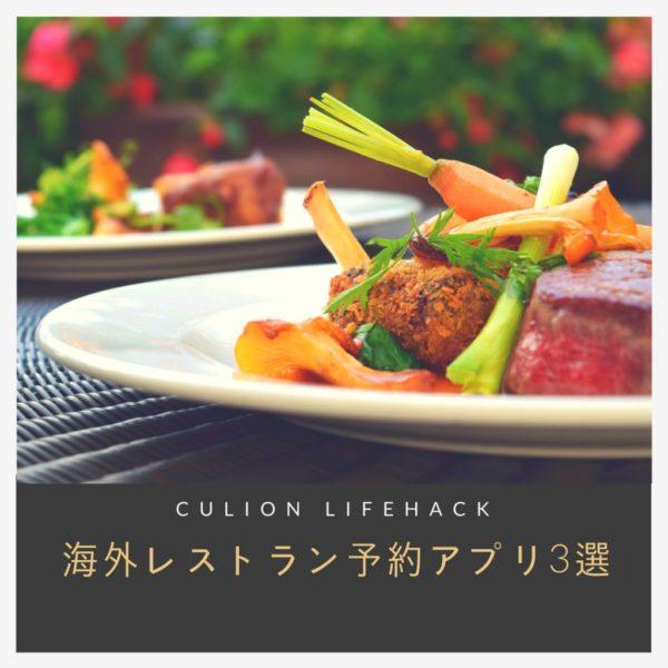 海外レストラン予約アプリ3選