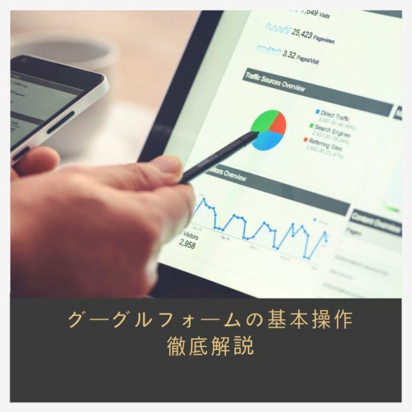 アンケートの作成、分析ならgoogleフォーム!使い方を徹底解説