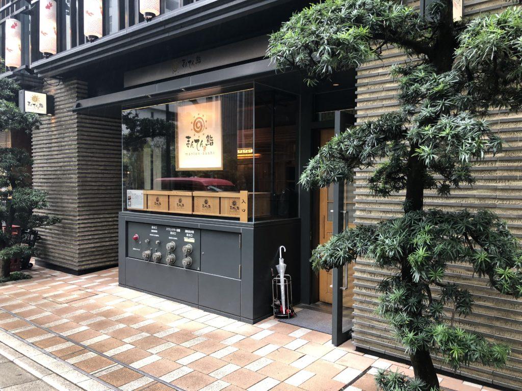 【まんてん鮨 コレド室町店】平日3000円ランチがコスパ最高【口コミ・おすすめ】