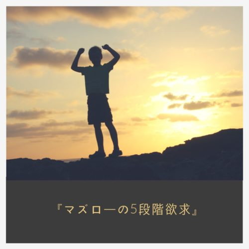 【マズローの5段階欲求】幸せな人生とは何か?