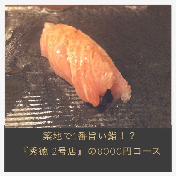 【秀徳 二号店】築地で1番美味しいお寿司はココだ!