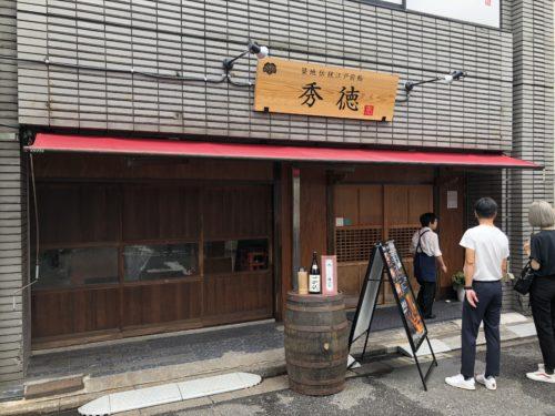 秀徳2号店