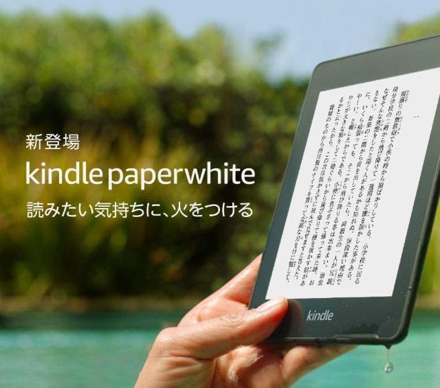 新型Kindle Paperwhiteが4つの進化!今が買いです【口コミ】