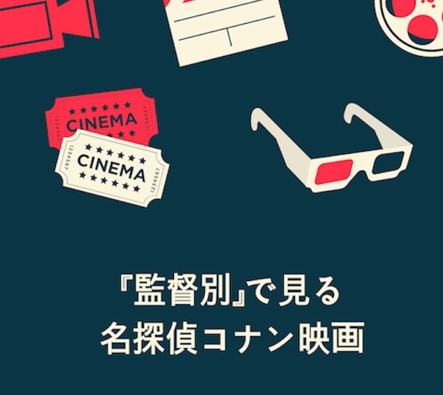 監督別おすすめコナン映画