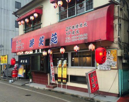 【酔笑苑】厚木名物シロコロホルモンのNo1人気店で一人飯レポ