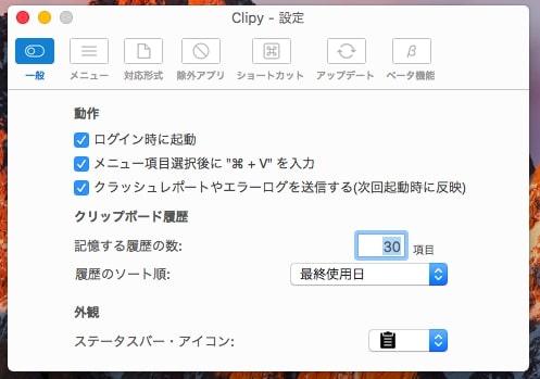 clipy環境設定
