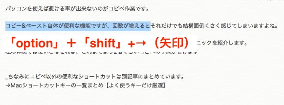 shift command