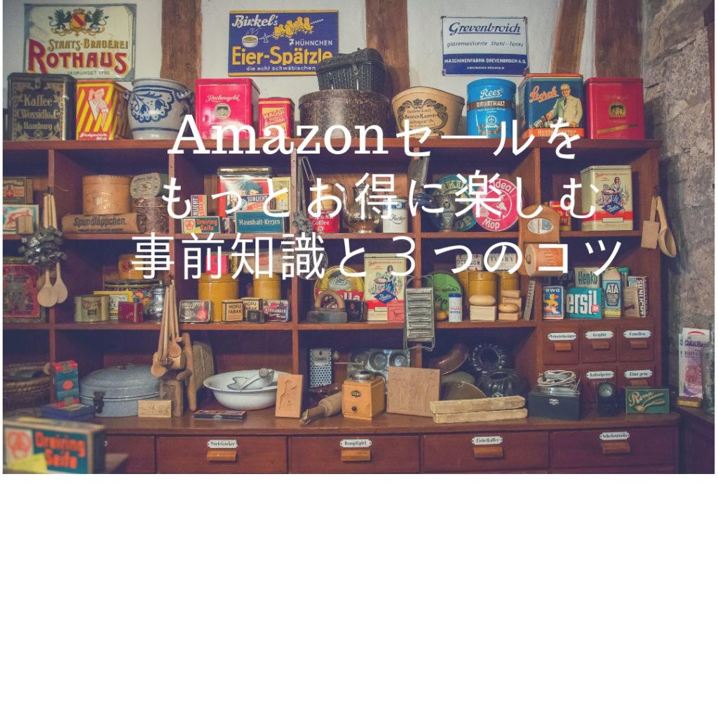 Amazonセールでもっと得する事前知識と3つのコツ【攻略ガイド】