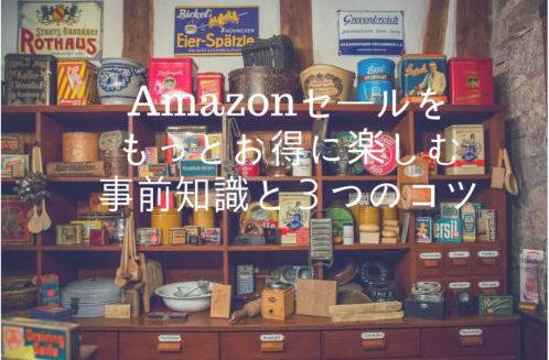 Amazonセールをもっと楽しむ事前知識と3つのコツ