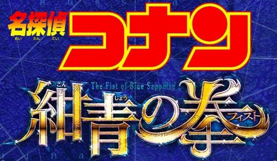 コナン映画2019『紺青の拳』公開日・ストーリー【事前予習】