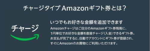 Amazonギフト券 チャージタイプ