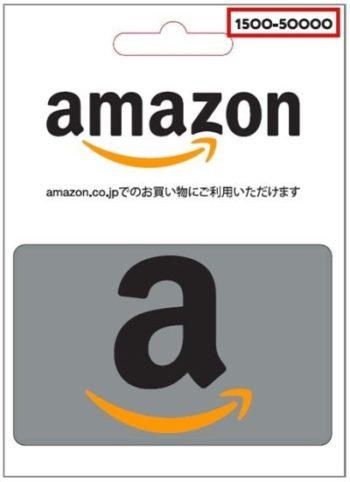 アマゾンギフト券 カードタイプ