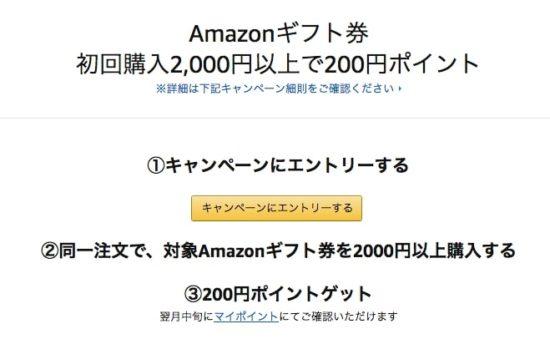 アマゾンギフト 初回購入キャンペーン