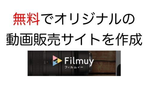 無料で動画販売サイトを作るなら『Filmuy』がおすすめな6つの理由