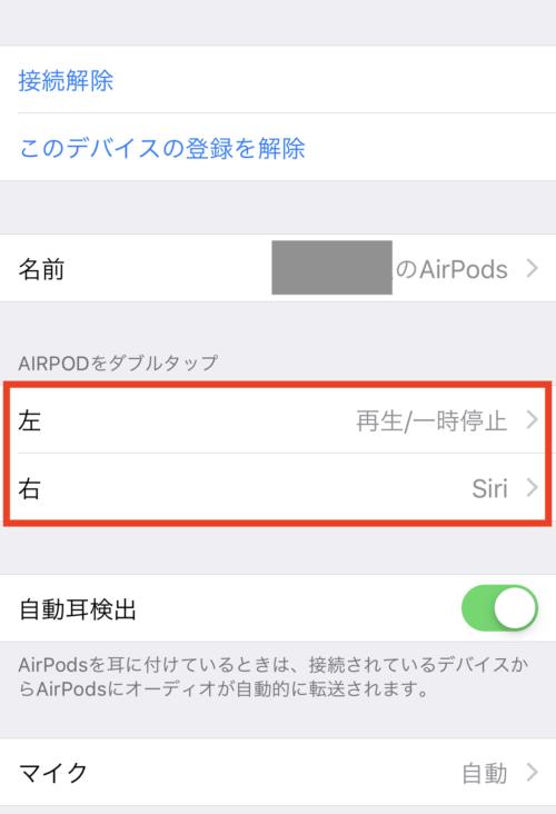 airpods siri設定