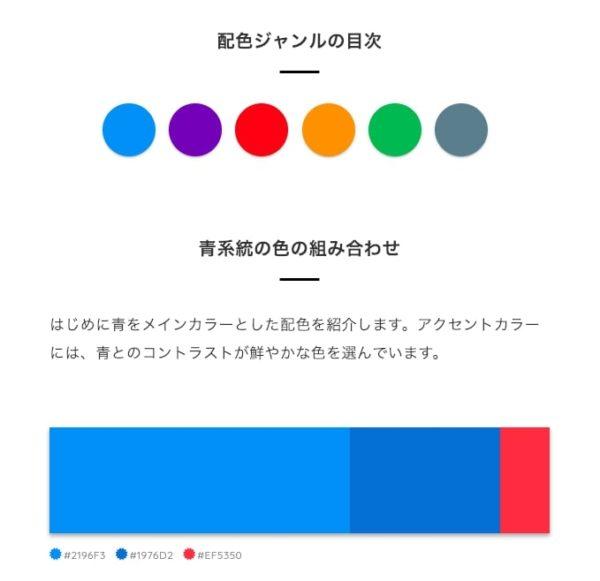 サルワカ「マテリアルデザインカラー色の組み合わせ見本集」より