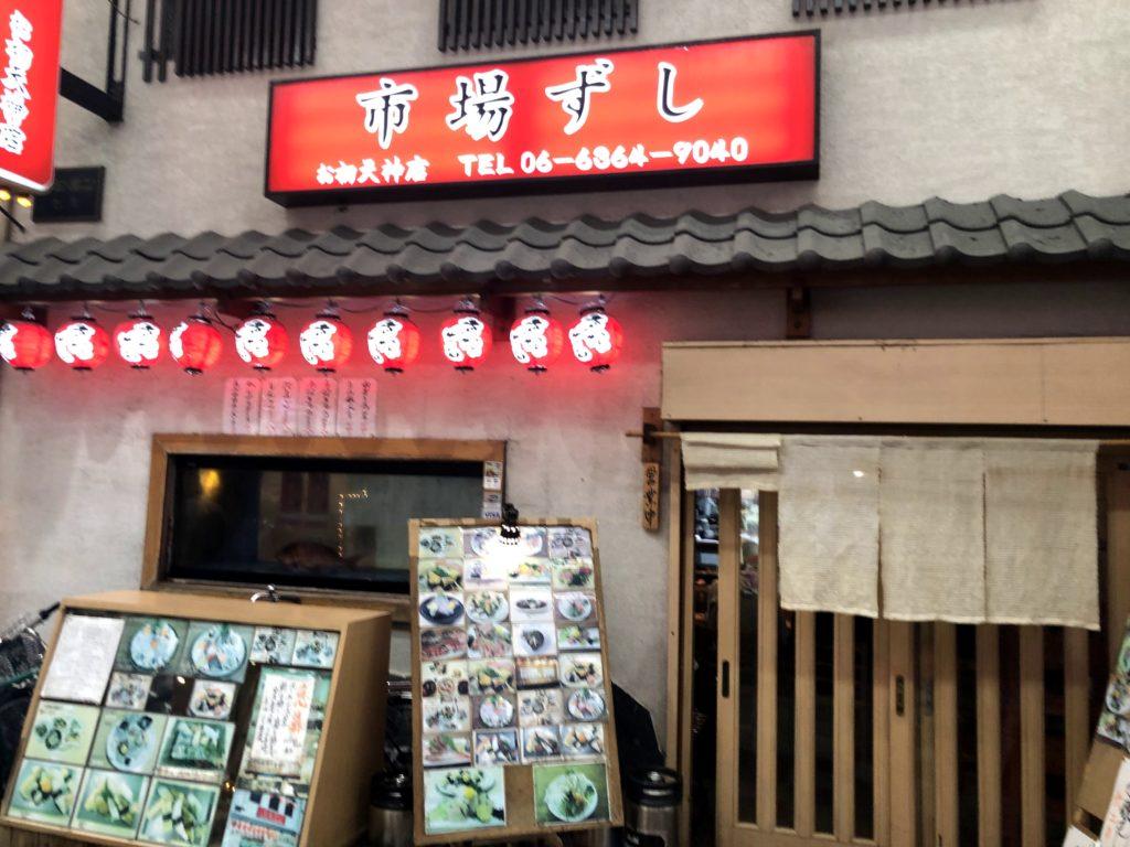【出張飯】食べ放題・深夜OK!大阪梅田の安くてうまい寿司『市場ずし』に行ってきた