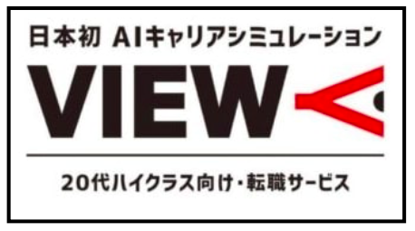 転職アプリ「VIEW」