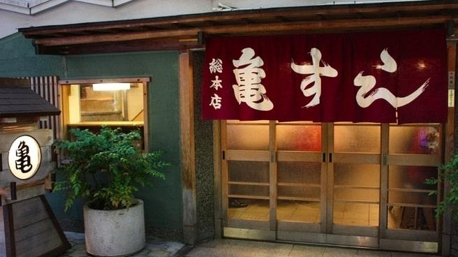 亀すし総本店