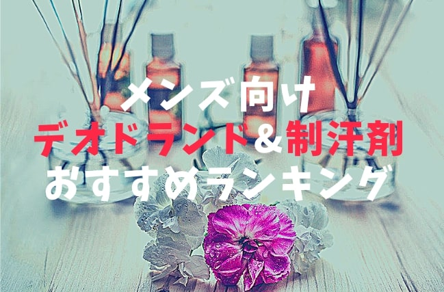 【制汗剤・デオドランド】メンズ向けおすすめ体臭対策10選