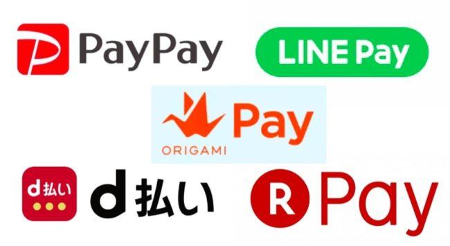 【保存版】QR決済サービス大手5社を比較!結局どれがお得なの?