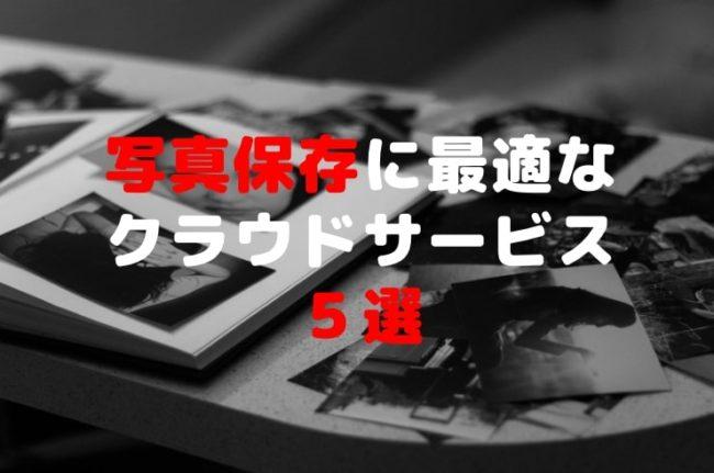 写真保存クラウドサービス