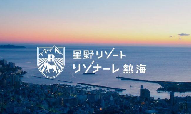 子連れに最高!リゾナーレ熱海の宿泊記&観光プラン【口コミ】