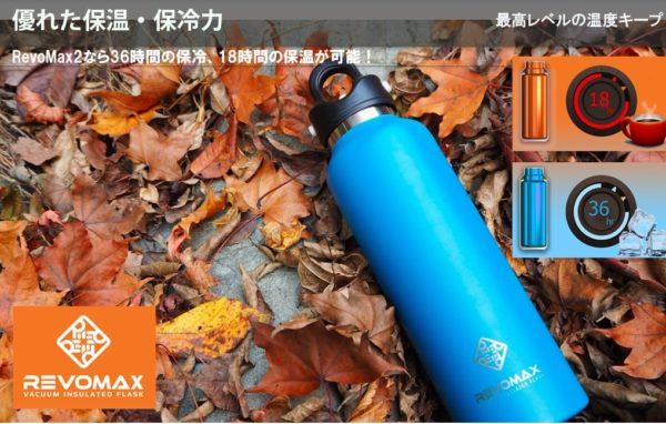 サーモス超え!保温保冷効果はREVOMAXの水筒が最強【口コミ】