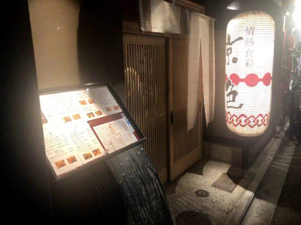京都 河原町 ひとり飯